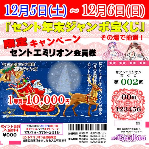 冬の風物詩☆セント年末ジャンボ宝くじ開催!!