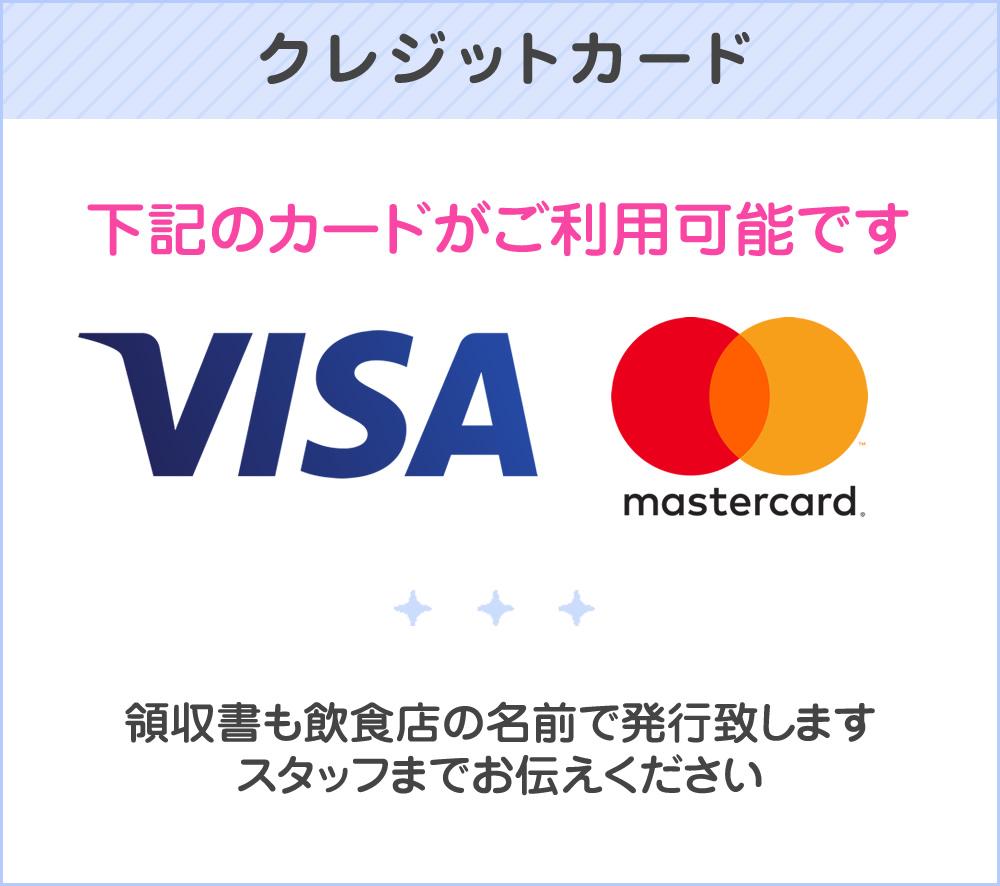 カード支払・領収書について